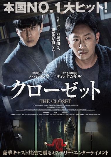 韓国映画界を代表するキャストでお送りする『クローゼット』が12月18日に日本公開決定!