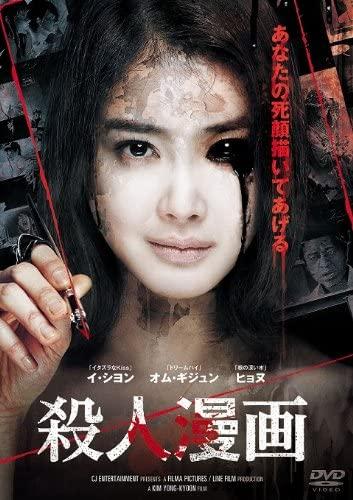 ホラー 映画 韓国 韓国映画・ホラー作品BEST35|おすすめランキングをご紹介します