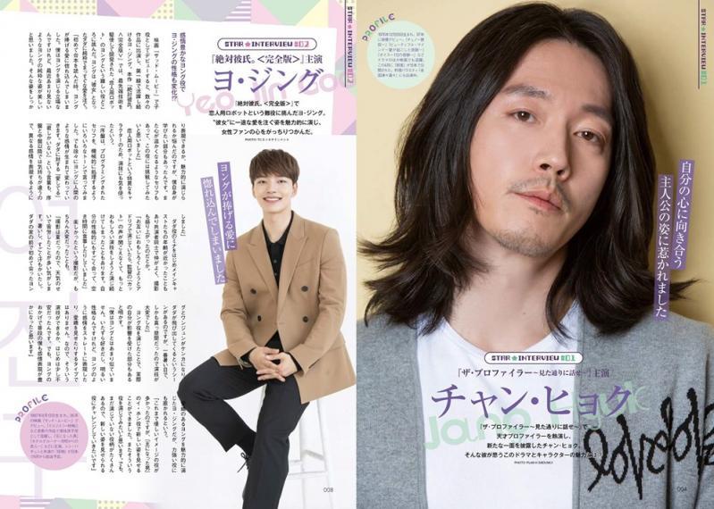 【ヒョンビン、チャン・ヒョク…】スターの全てがわかる『韓国ドラマ&スター俳優ガイド 2021』発売決定!