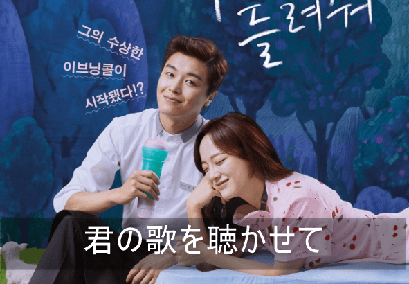 韓国 見れる ドラマ から 今 【最新版】日本で見れる中国ドラマおすすめとランキング