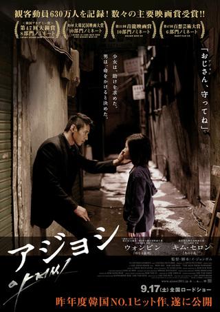 韓国 映画 名作