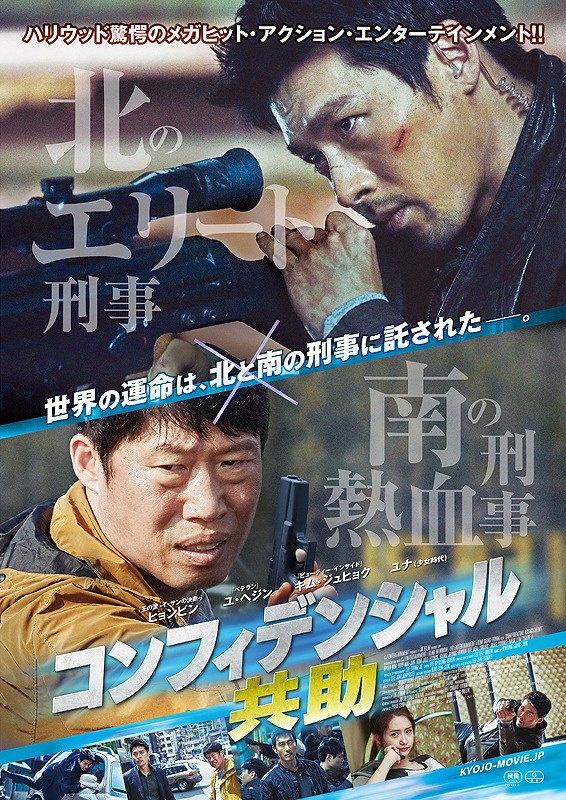 洋画ファンにこそオススメしたい!韓国の名作アクション映画ランキングTOP10