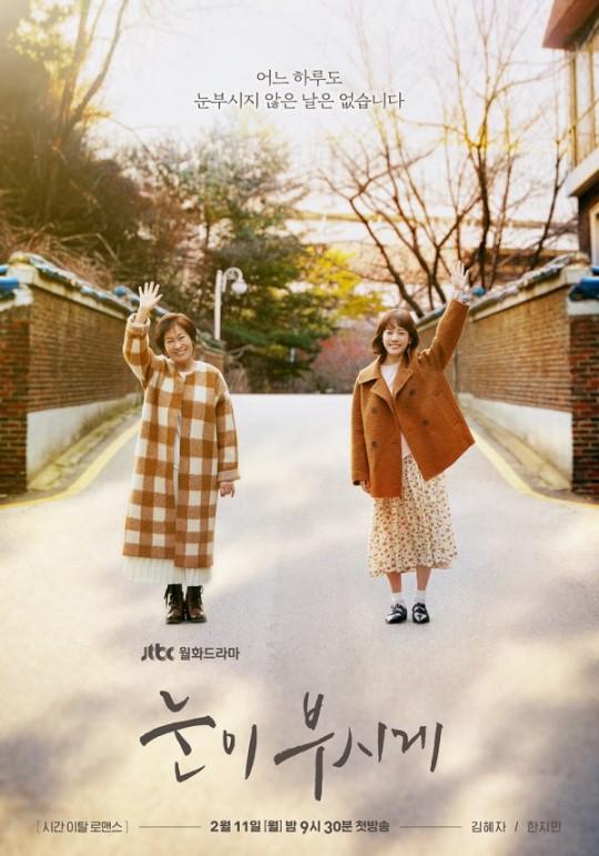 2020 放送 韓国 ドラマ 予定