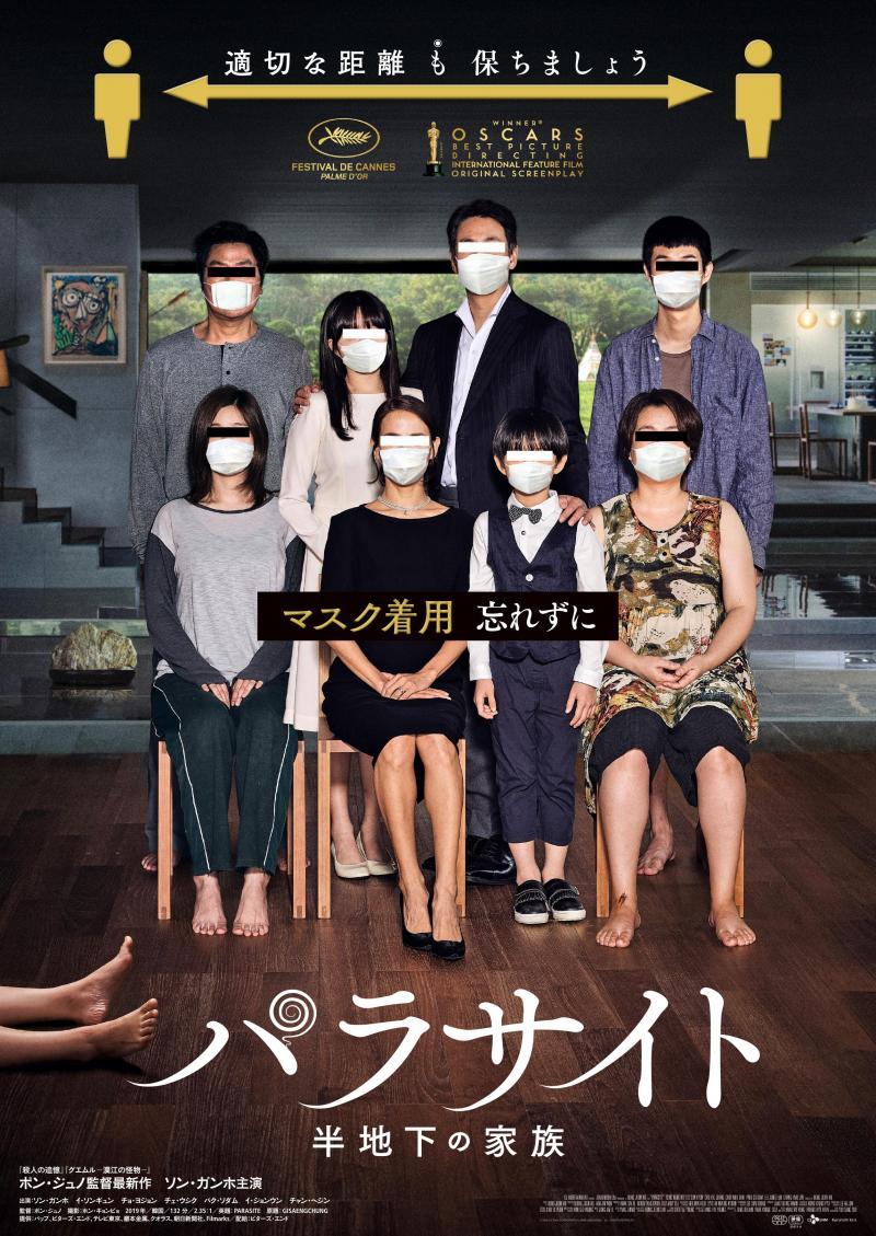 【全国公開!】大ヒット映画『パラサイト 半地下の家族』 モノクロVer. と IMAX を6月に上映開始!!