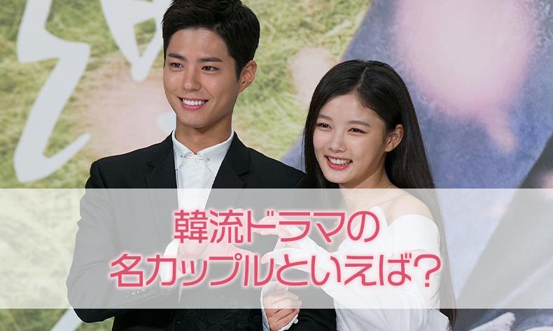 韓流ドラマの名カップルといえば?