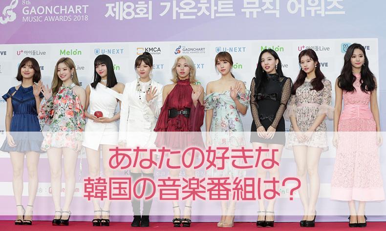あなたの好きな韓国の音楽番組は?