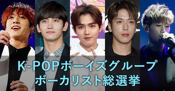 K-POPボーイズグループ ボーカリスト総選挙