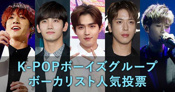K-POPボーイズグループ ボーカリスト人気投票