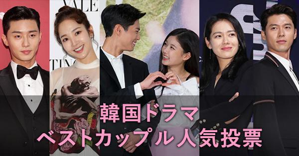 韓国ドラマ ベストカップル人気投票