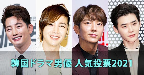 韓国ドラマ男優 人気投票2021