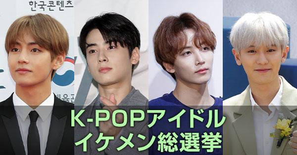 K-POPアイドル イケメン総選挙