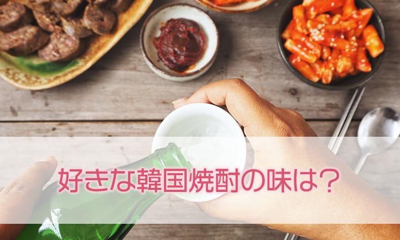 好きな韓国焼酎の味は?