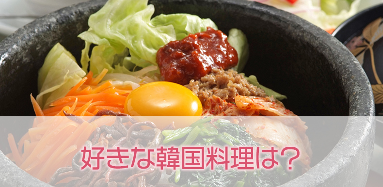 好きな韓国料理は?