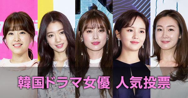韓国ドラマ女優 人気投票