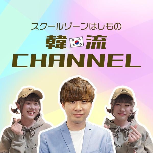 スクールゾーンはしもの『韓流チャンネル』 | K-board